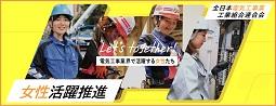 全日本電気工事業工業組合連合会女性活躍推進